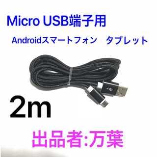 ブラック 2m 1本 Android・タブレット用 充電器 Micro端子