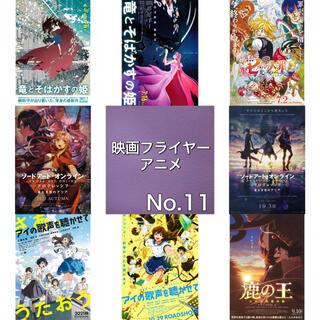 アニメ 映画フライヤー(チラシ)11(印刷物)