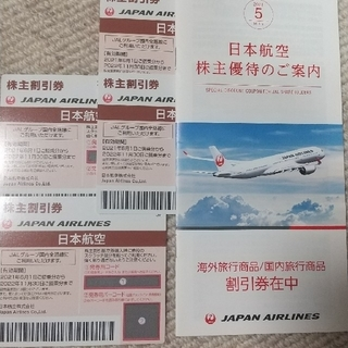 ジャル(ニホンコウクウ)(JAL(日本航空))の日本航空(JAL)株主優待券 4枚(その他)