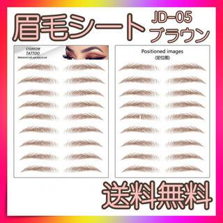 眉毛シール JD-05 眉毛シート タトゥー アートメイク ブラウン 茶 6D(眉マスカラ)