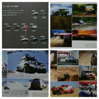トヨタ(トヨタ)のカタログ☆トヨタ ランクル300/ランクル70年の軌跡と未来(カタログ/マニュアル)