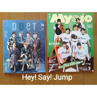 ヘイセイジャンプ(Hey! Say! JUMP)のHey! Say! JUMP 切り抜き(アイドルグッズ)