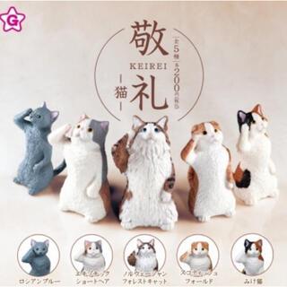 敬礼 猫 全5種セット