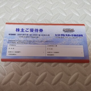 セントラルスポーツ 株主優待 15枚(その他)