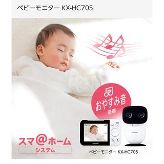 パナソニック(Panasonic)の新品 Panasonic ベビーモニター KX-HC705-W(その他)