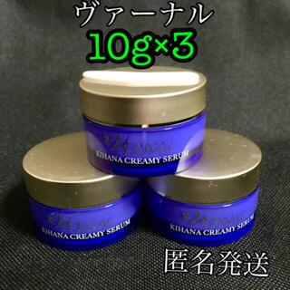VERNAL - ヴァーナル  キハナクリーミーセラム 10g×3【新品未使用】