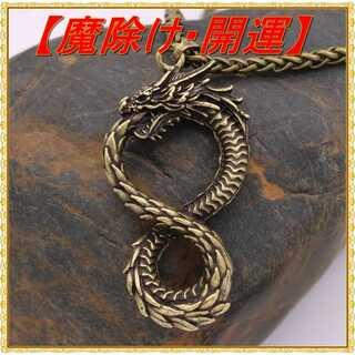 開運 運気上昇 魔除け 8の字 神龍 竜 ドラゴン ビンテージ ネックレス