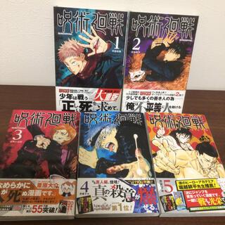 呪術廻戦 1〜5巻 初版(1巻のみ2刷)