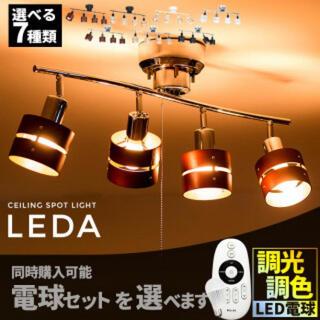 シーリングライト LED対応 スポットライト 4灯 天井照明 照明器具 6畳(天井照明)