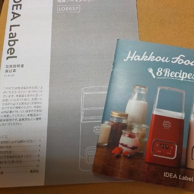 I.D.E.A international(イデアインターナショナル)の発酵フードメーカー イデアインターナショナル スマホ/家電/カメラの調理家電(調理機器)の商品写真