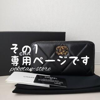 CHANEL - 極美品【シャネル】CHANEL 19 ジップアラウンド ロングウォレット 長財布