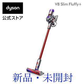 Dyson - 【新品 】Dyson V8 Slim Fluffy SV10K SLM
