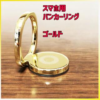 スマホ用 バンカーリング ■ゴールド(その他)