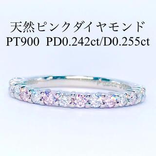 天然 ピンクダイヤモンド ハーフエタニティリング PT900 希少 ピンクダイヤ