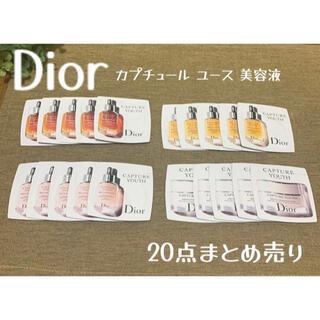 ディオール(Dior)のDior カプチュール ユース  美容液 サンプル 20点 まとめ売り(美容液)
