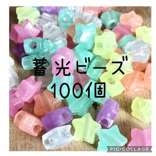 蓄光ビーズ 星 100個No.251