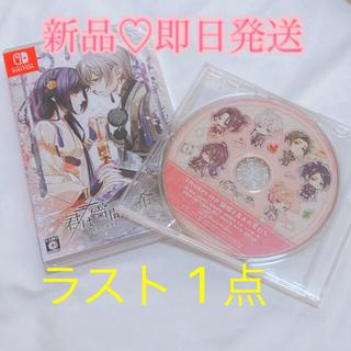 Nintendo Switch - 君は雪間に希う 君雪 通常版 ソフト CD