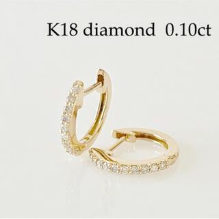ラスト1ペア! K18  天然ダイヤモンド0.10ct  中折れピアス