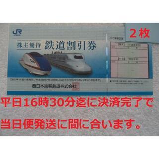 2枚 JR西日本株主優待 鉄道割引券 2枚セット 普通郵便送料込みの価格です。(その他)