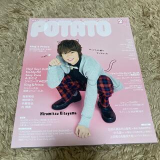 キスマイフットツー(Kis-My-Ft2)のPOTATO (ポテト) 2019年 02月号(その他)
