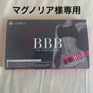 ORBIS - BBB(トリプルビー)