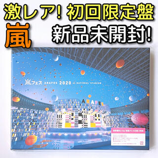 嵐 - 嵐 アラフェス 2020 at 国立競技場 ブルーレイ 初回限定盤 新品未開封!