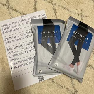 新品 正規品 ベルミス レギンス Mサイズ(レギンス/スパッツ)