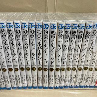 約束のネバーランド 1〜20巻 全巻セット レンタルUP