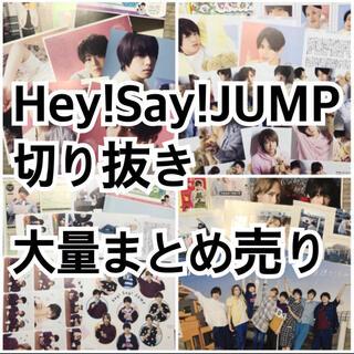 ヘイセイジャンプ(Hey! Say! JUMP)の【⚠️今月末まで⚠️】Hey!Say!JUMP 切り抜きまとめ 大量(アイドルグッズ)