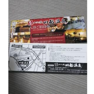 小さな旅 川越温泉 招待券2枚(その他)