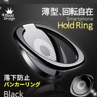 超!薄型スマホリング 黒 バンカーリング iPhone Android(その他)