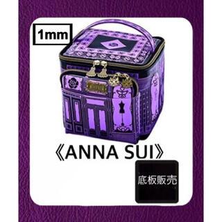 ANNA SUI - 【底板のみ販売】ANNA SUI  アナスイ 宝島付録 バニティポーチ用