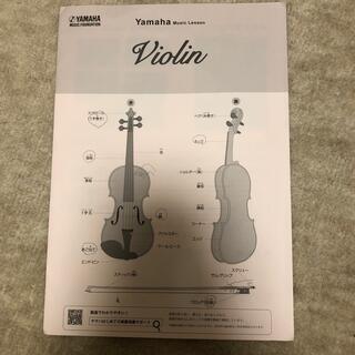 ヤマハ バイオリン レッスンテキスト(ヴァイオリン)