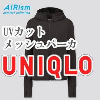 ユニクロ(UNIQLO)のUNIQLO UVカット メッシュパーカー Lサイズ ブラック AIRism(パーカー)