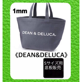 DEAN & DELUCA - 【底板のみ販売】DEAN&DELUCA ディーンアンドデルーカ トートバッグ用2