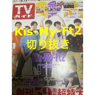 Kis-My-Ft2 - TVガイド Kis-My-Ft2 切り抜き 関西版 宮田俊哉×玉森裕太