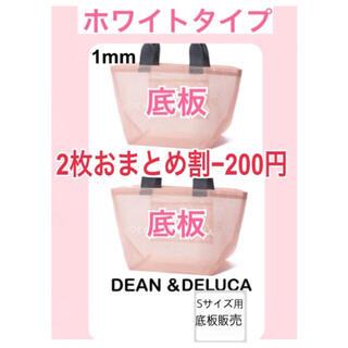 DEAN & DELUCA - ディーンアンドデルーカ DEAN & DELUCA メッシュバッグ用 底板S2