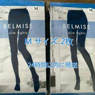 *新品正規品 BELMISE ベルミス スリムタイツセット Mサイズ2枚