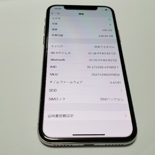 iPhone - simフリー iPhone X 256GB