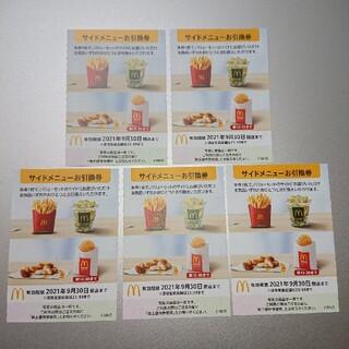 マクドナルド(マクドナルド)のマクドナルド(株主優待券)サイドメニュー引換券5枚です!(レストラン/食事券)