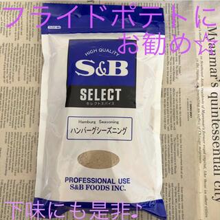 使い方色々☆大容量 シーズニングパウダー~フライドポテトや揚げ物の下味にも是非~(調味料)