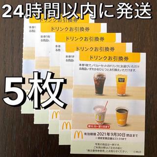 マクドナルド(マクドナルド)のマクドナルド株主優待券 ドリンク券5枚 McDonald's(フード/ドリンク券)