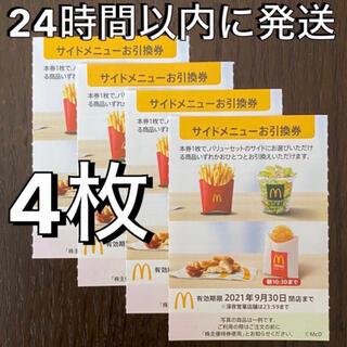 マクドナルド(マクドナルド)のマクドナルド株主優待券 サイドメニュー券4枚 McDonald's(フード/ドリンク券)