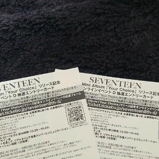 SEVENTEEN - セブチ★抽選エントリーカードセット