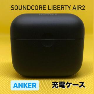 ケース soundcore Liberty Air 2  ジャンク ANKER