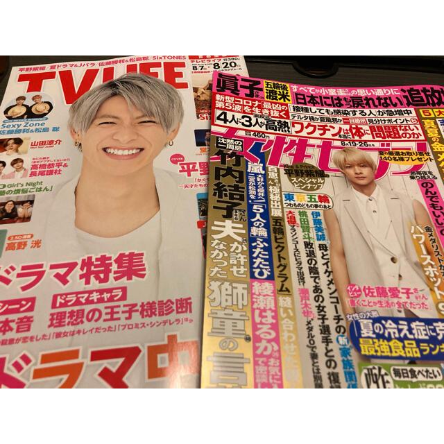 雑誌 平野紫耀 エンタメ/ホビーのタレントグッズ(アイドルグッズ)の商品写真