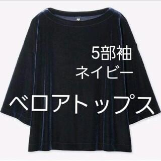 ユニクロ(UNIQLO)のUNIQLO 5部袖ベロアトップス(カットソー(半袖/袖なし))