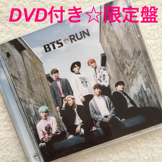 防弾少年団(BTS) - 【BTS】廃盤『RUN-Japanese Ver.-』初回限定盤(CD+DVD)