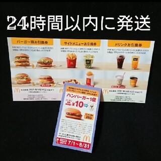 マクドナルド(マクドナルド)のマクドナルド 株主優待 1シート+10円ハンバーガー1個 引換券(フード/ドリンク券)