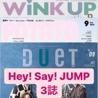 ヘイセイジャンプ(Hey! Say! JUMP)のHey! Say! JUMP 3誌 切り抜き(アート/エンタメ/ホビー)